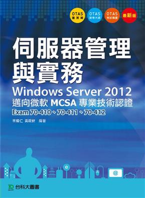 伺服器管理與實務Windows Server 2012 邁向微軟MCSA專業技術認證 -Exam70-410、70-411、70-412