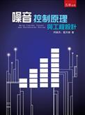 噪音控制原理與工程