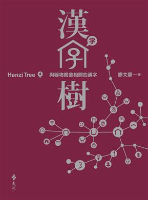 漢字樹(4):與器物房舍相關的漢字