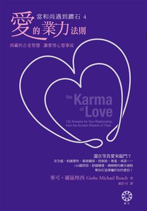 當和尚遇到鑽石(4)愛的業力法則:西藏的古老智慧,讓愛情心想事成