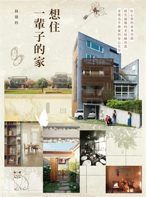 想住一輩子的家:好心情的家事空間、採光通風的老屋綠改造、老後也不擔憂的安心住宅