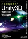 Unity 3D 遊戲 範例講堂 ~ 遊戲這樣做!