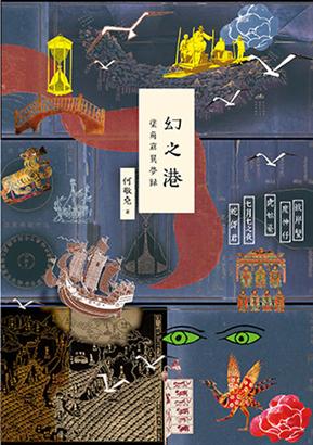 幻之港:塗角窟異夢錄
