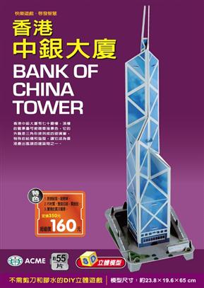 香港中银大厦(约55片)