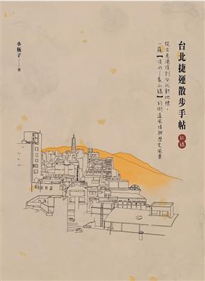 台北捷運散步手帖(紅線):從古老港埠到台北新地標,一窺【淡水—象山線】的街道風情與歷史風華