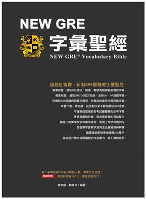 NEW GRE 字彙聖經