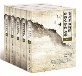 臺灣日治時期翻譯文學作品集