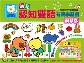 幼兒認知雙語有聲學習書-鋼琴款