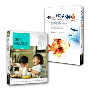 親子教養套書組(不會游泳的魚+預約。幸福溫度)
