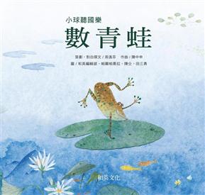 数青蛙 (幼儿翻翻书)