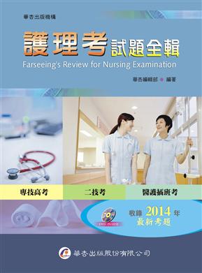 護理考試題全輯(6版)
