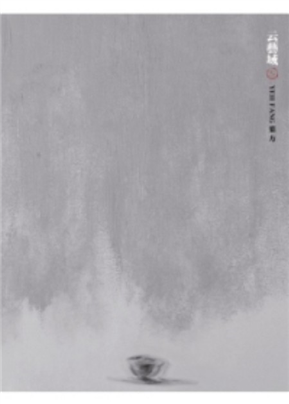 云艺域:叶方2011画册