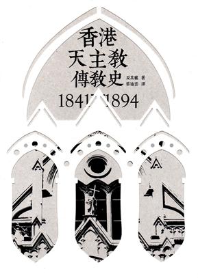香港天主教傳教史 1841-1894(中文版)