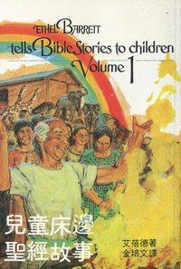 儿童床边圣经故事(1)