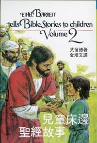 儿童床边圣经故事(2)