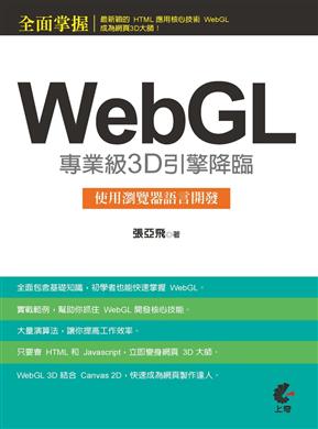WebGL專業級3D引擎降臨:使用瀏覽器語言開發
