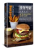 漢堡聖經:法國食譜天王53種必吃漢堡配方大公開!麵包、醬料、配菜到肉餡,讓你輕鬆享受Brunch