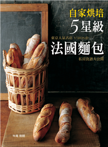 東京 名店VIRONの私房食譜大公開:自家烘培5星級法國麵包!