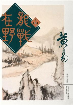 龍戰在野(卷九)