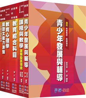 国中教师检定、甄试套书(共5本)