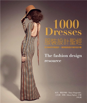 服裝設計聖經 從1000件服裝設計,窺探服裝設計師的設計觀
