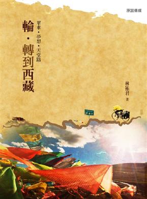 輪.轉到西藏:單車.夢想.天堂路