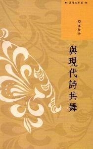 西湾文库2-与现代诗共舞