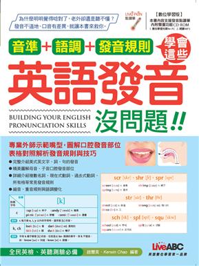 音準+語調+發音規則:學會這些英語發音沒問題   (二手書)