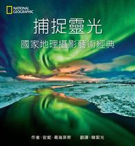 捕捉靈光:國家地理攝影藝術經典
