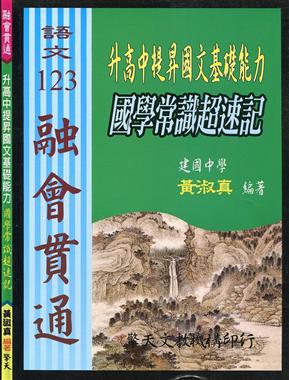 (國中)升高中提昇國文基礎能力:國學常識超速記