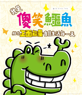 我是傻笑鳄鱼:给你正面能量自信生活每一天