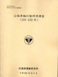 公路車輛行駛時間調查(101-102年)[103銘黃]