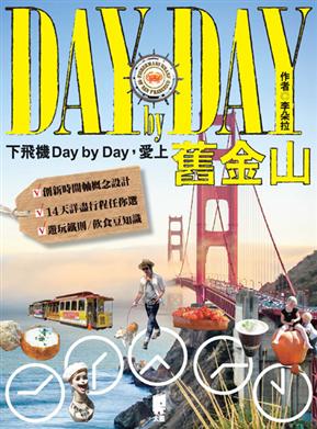 下飛機Day by Day,愛上舊金山