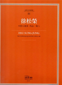 臺灣作曲家樂譜叢集(III):徐松榮:木管五重奏 作品一百〇八