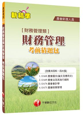 農會新進人員財務管理類財務管理考前猜題包