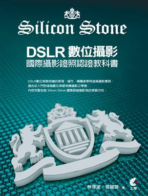 DSLR數位攝影-Silicon Stone 國際攝影證照認證教科書