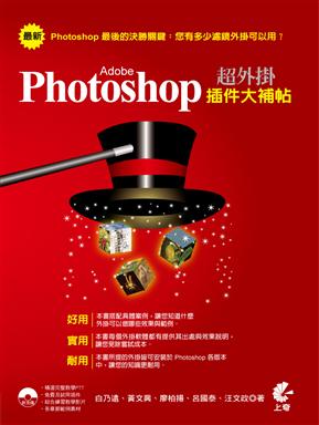 超外掛 Adobe Photoshop 插件大補帖