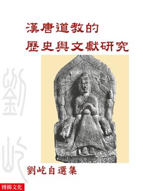 漢唐道教的歷史與文獻研究