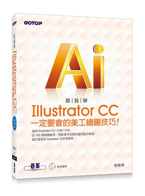 跟我學Illustrator CC一定要會的美工繪圖技巧:適用CC/CS6/CS5