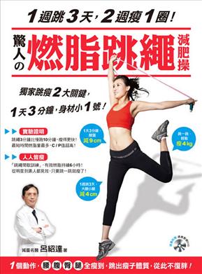 1週跳3天,2週瘦1圈!驚人的燃脂跳繩減肥操 :1個動作,腰腹臀腿全瘦到,跳出瘦子體質,從此不復胖!
