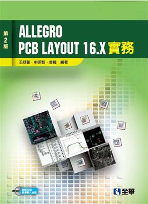 Allegro PCB Layout 16.X 實務(第二版)
