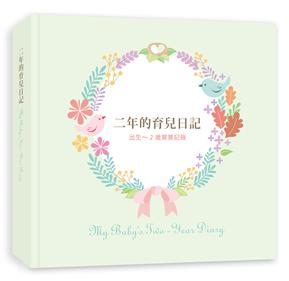 二年的育兒日記My Baby's Two-Year Diary:出生~2歲的寶寶記錄
