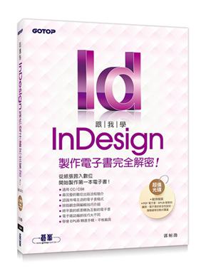 跟我學InDesign製作電子書完全解密:從紙張跨入數位,開始製作第一本電子書(適用CC/CS6)
