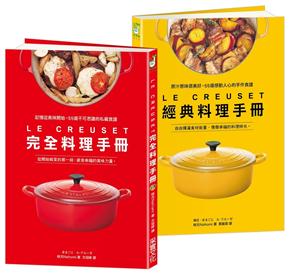 LE CREUSET鑄鐵鍋完全料理 ╳ 經典料理手冊