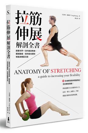 拉筋伸展解剖全書:跟著世界一流的健身教練,擺脫酸痛、保持最佳體態、增進身體靈活度