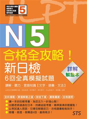 解题本—合格全攻略!新日检6回全真模拟试题N5【读解.听力.言语知识〈文字.语汇.文法〉】