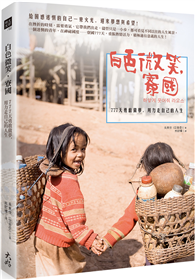 白色微笑,寮國:777天勇敢做夢,用力走自己的人生