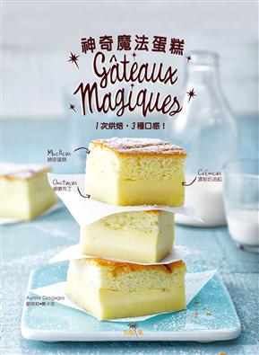 神奇魔法蛋糕! 1次烘焙,3種口感!美味襲捲歐美日!綿密蛋糕+濃郁奶油餡+滑嫩布丁,你也能輕鬆做!