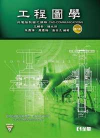 工程圖學:與電腦製圖之關聯(第六版)