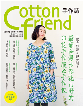 Cotton friend 手作誌(28):一起去郊遊&野餐吧!最適合漫步春花山野的印花手作服&手作包